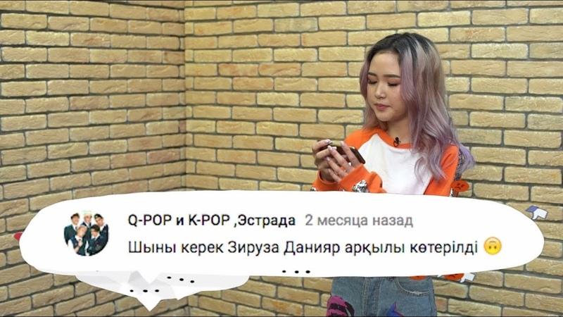 FOLLOW WARS 2.0 Зируза