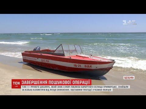 На Одещині знайшли тіло 11 річного хлопчика якого накрило хвилею напередодні