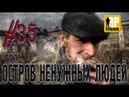 18 RPStalker ArmA 3 ОСТРОВ НЕНУЖНЫХ ЛЮДЕЙ 35 Серия
