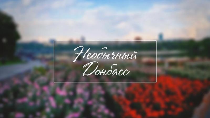 Необычный Донбасс. Нам дорога эта земля! Монумент «Скорбь и печаль» (г. Горловка). 21.11.18