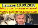 Алексей Пушков - Кто виноват в ситуации с нашим caмолeтом- 19-09-2018