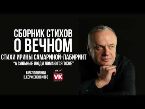 Стих Ирины Самарина-Лабиринт А сильные люди ломаются тоже... в исполнении Виктора Корженевского