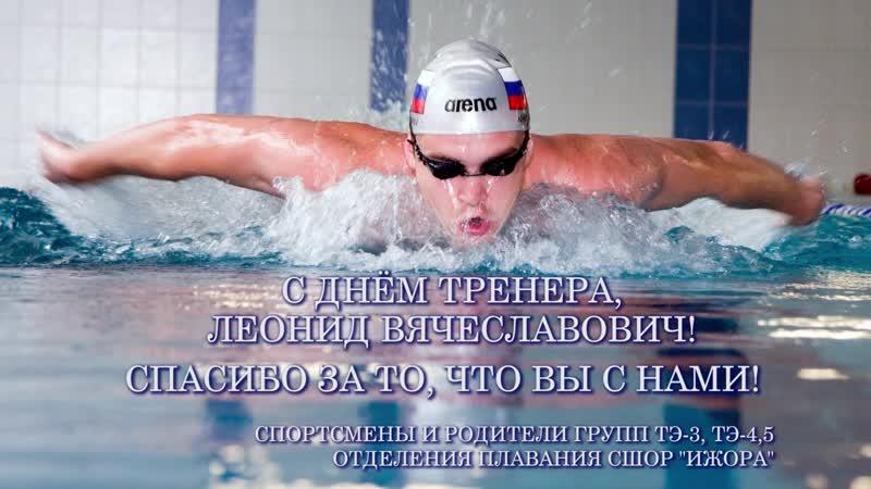 30 октября в России отмечают День Тренера