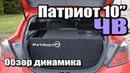 Как наказывает Урал Патриот 10 машину Обзор динамика ЧВ ящик SPL замер