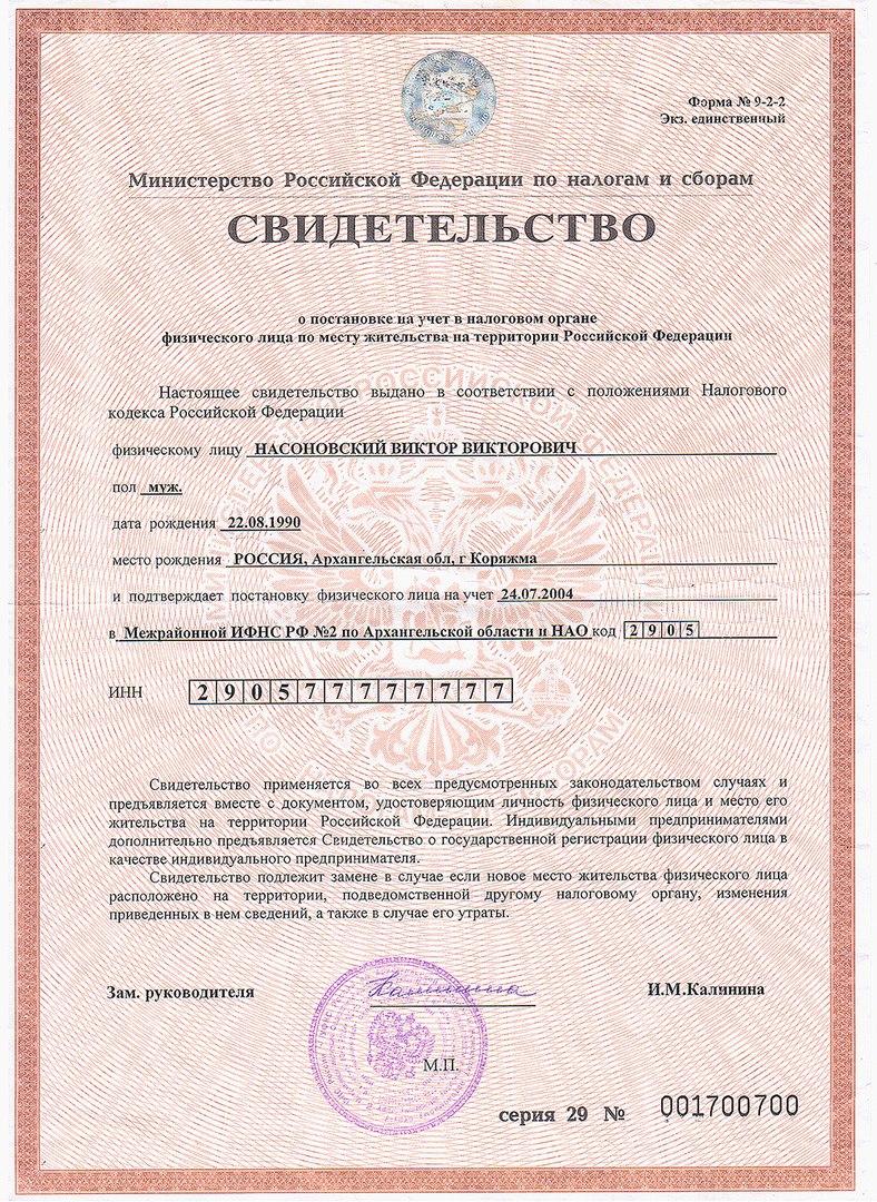 Ооо регистрация архангельская область налоговая отчетность в электронном виде днр