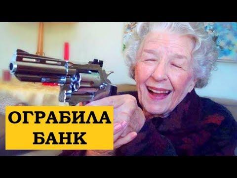 БАБУШКА ОГРАБИЛА БАНК В ЛЕНИНГРАДСКОЙ ОБЛАСТИ ЕЙ ГРОЗИТ ТЮРЬМА