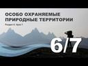 6 7 Особо охраняемые природные территории