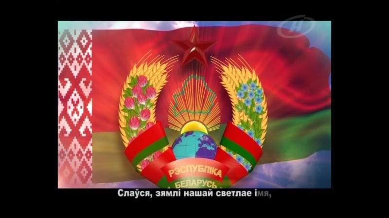Гимн Республики Беларусь. Телеканал ОНТ ( с 18.09.2015 предположительно по 20.03.2016)