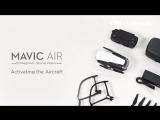 Mavic Air - активация. Подробная инструкция. DJI ARS Moscow