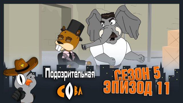 Подозрительная Сова, 5 сезон, 11 серия