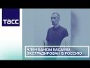 Член банды Басаева экстрадирован в Россию