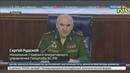 Новости на Россия 24 Генштаб России операция по освобождению Дамаска завершена