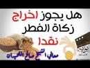 هل يجوز أن أُخرِج زكاة الفطر نقدا؟ معالي الشيخ العلامة صالح بن محمد اللحيدان حفظه الله ورعاه