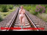 Оксана Sexwife эксгибиционистка (2) - 27. 07. 2014 г.