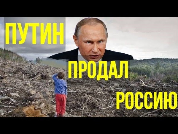 Путин продал Россию РУССКАЯ ТАЙГА фильм Павла Пашкова
