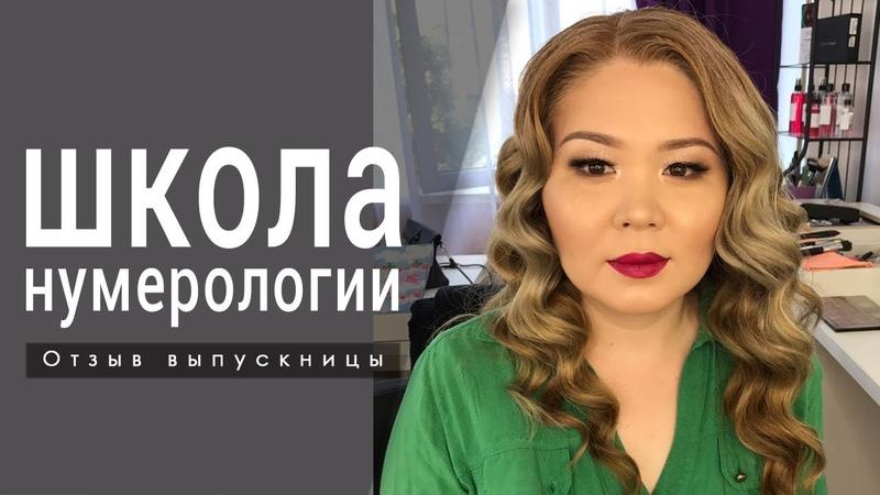 Меня поразил анализ ФИО! Отзыв выпускницы школы нумерологии Айгуль Токушевой из Алматы.