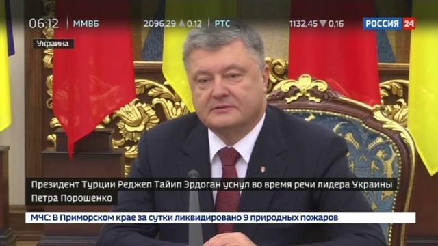 Новости на Россия 24 • Эрдоган задремал во время совместной с Порошенко пресс-конференции