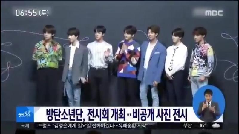 MBC 뉴스 투데이 연예톡톡 방탄소년단 전시회 개최비공개 사진 전시 @BTS twt