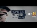 Охота на Гитлера, 3 сезон, 5 эп. Тайник.