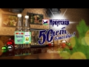 50 лет «Иркутской»!
