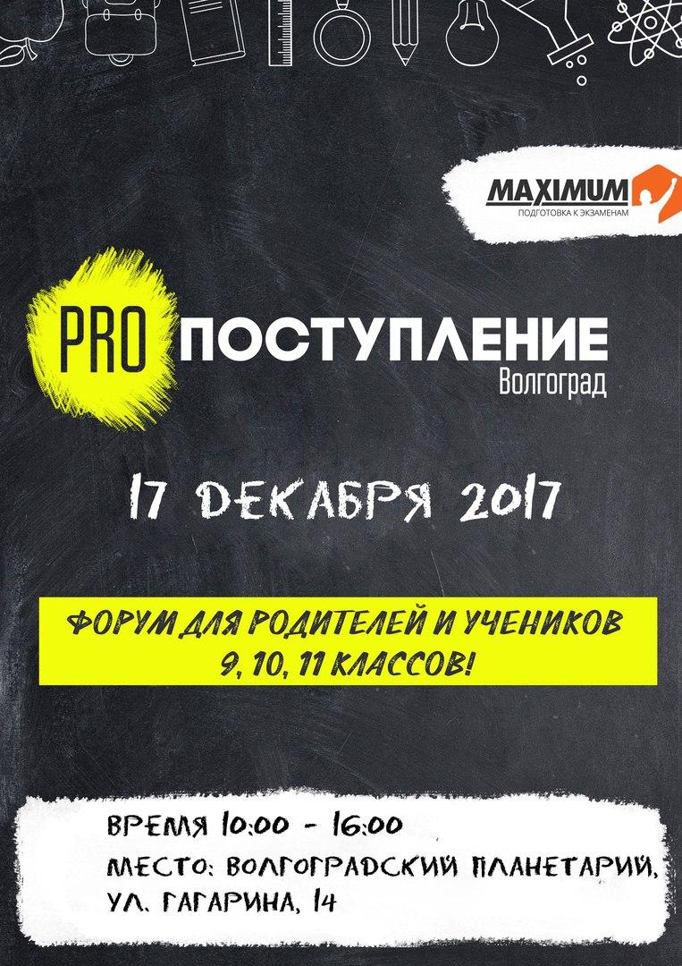 Афиша Волгоград 17.12.17 PRO Поступление - Форум для учеников