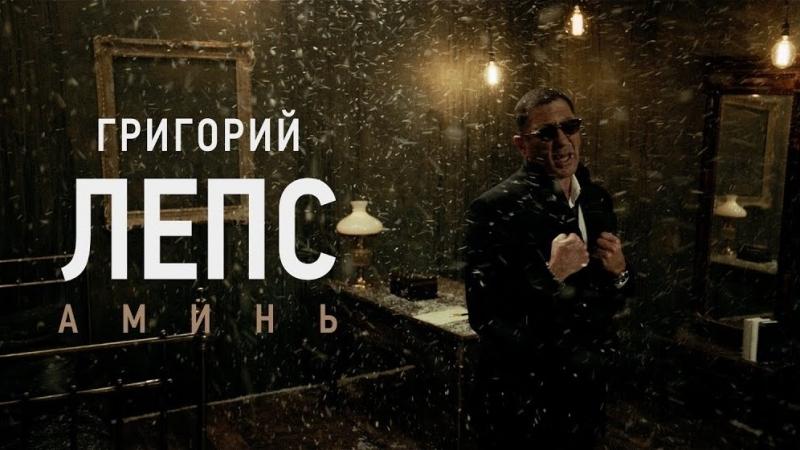 Премьера Григорий Лепс Аминь