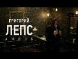 Премьера. Григорий Лепс - Аминь