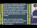 НАМАЗ ТАСТАП КЕТПЕУ ҮШІН КЕҢЕСТЕР.mp4