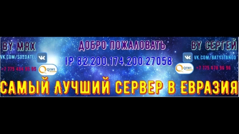 EURASIAN PROJECT 24 7 KZ ТОП СЕРВЕР KZ Зоходи и тащи