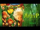 Артур и минипуты 2 (2009) /Avaros/