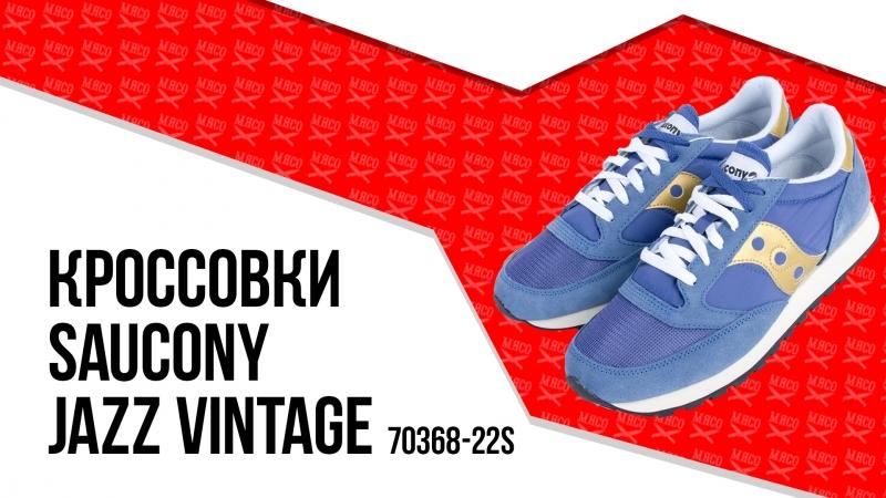 Кроссовки Saucony - Jazz Vintage 70368-22S / On Feet