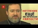 Смысл почитания мощей мракобесие или достояние Церкви ПРАВО НА ВЕРУ с Яном Таксюром