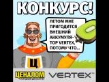 Итоги розыгрыша повербенка Fancy Kiwi от Vertex