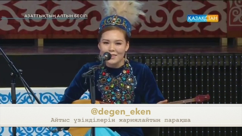 Бибігүл Тілеболдинова Жындыхана