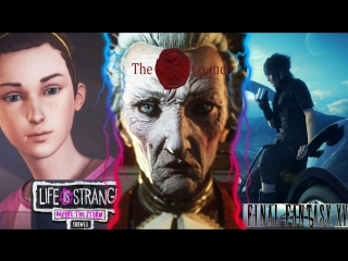 Life is Strange: Farewell, The Council и Final Fantasy 15 в конце если успеем