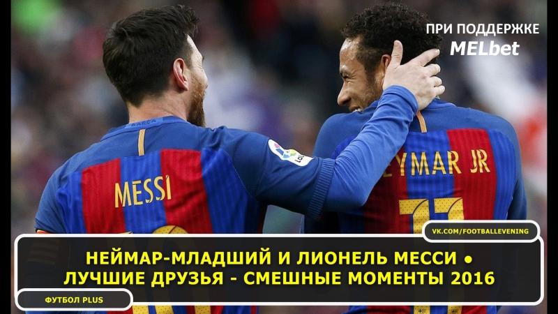 Неймар-младший и Лионель Месси ● Лучшие друзья - Смешные моменты 2016