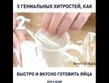 5 гениальных хитростей, как быстро и вкусно готовить яйца
