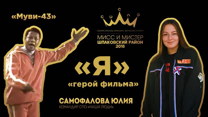 Юлия Самофалова - Я - герой фильма!