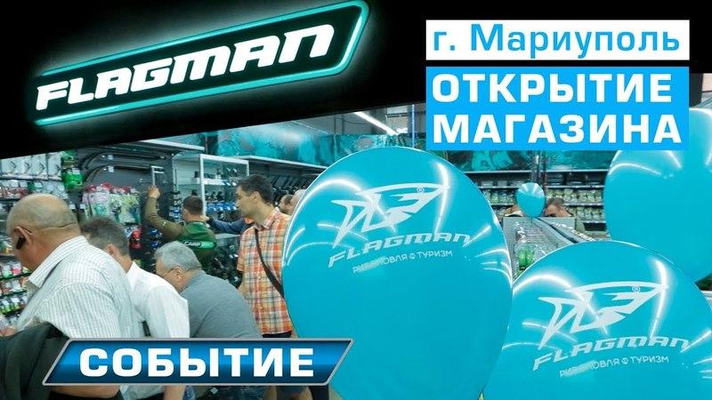 Открытие рыболовного магазина Flagman в городе Мариуполь!