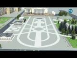 Площадь 400 летия готовится к открытию