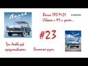 Сборка Волга М21 №23 от ДеАгостини Моторный щит Сборка левого брызговика и аккумуляторной батареи