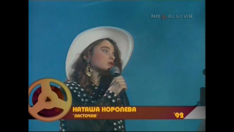 Наташа Королёва - Ласточка (1992) (Канал Ностальгия)