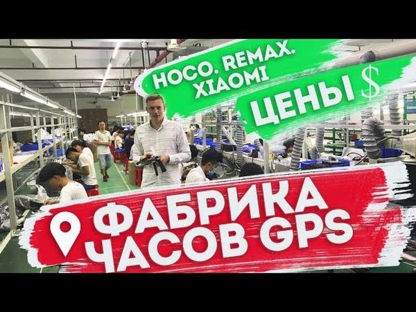 Фабрика часов GPS Hoco Remax Xiaomi Цены
