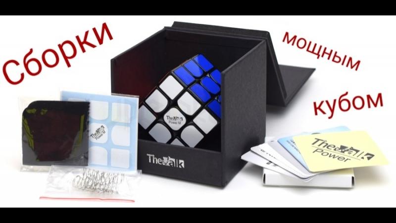 Моя сборка моим новым кубиком рубиком The Valk Power M присылайте свои результаты в описании