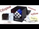 Моя сборка моим новым кубиком рубиком The Valk Power M- присылайте свои результаты в описании!