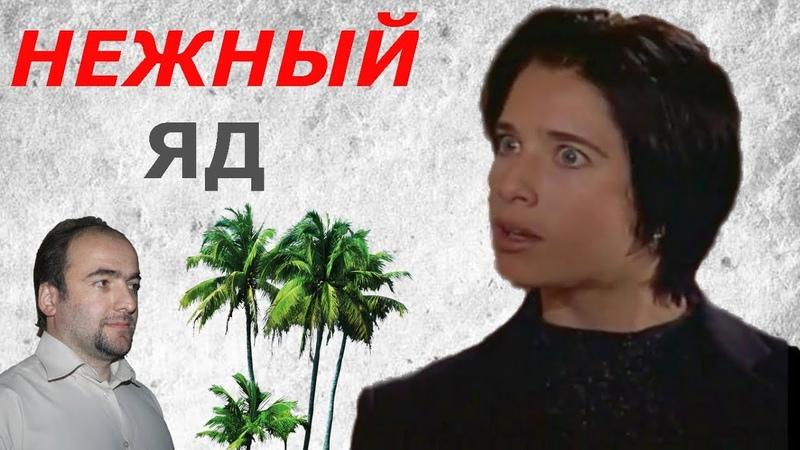 Актёры сериала НЕЖНЫЙ ЯД - 19 лет спустя