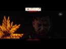 Незнакомцы Жестокие игры - русский трейлер 30 сек HD 18