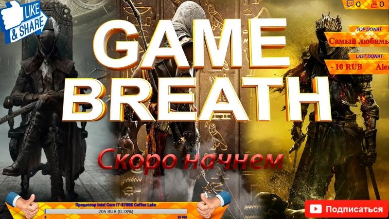 Стрим прохождение по Assassin's Creed: Истоки 8