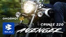 Bajaj Avenger Cruise 220 DTS-i 2018 обзор мотоцикла Омоймот