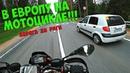 1 Путешествие на мотоцикле по Европе Дорога до Риги PilotZX6R